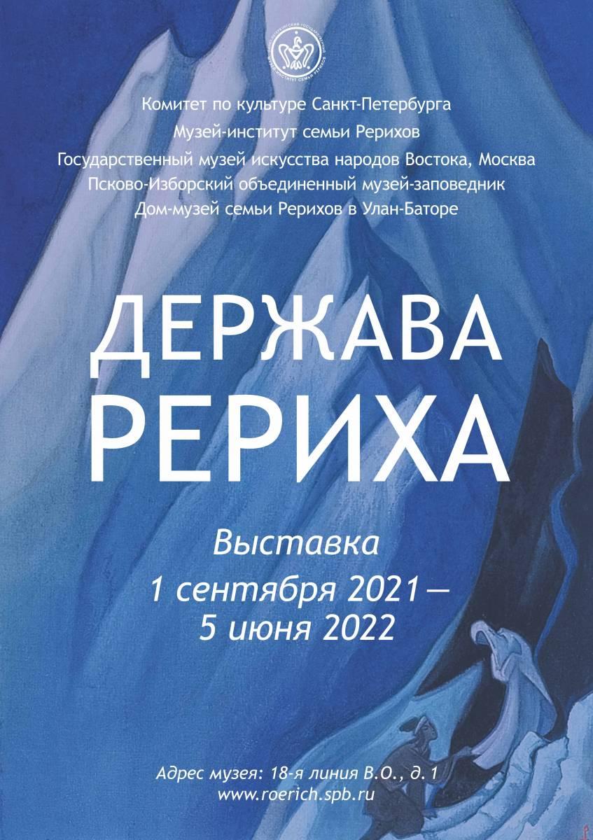 Выставка «Держава Рериха» (C 1 сентября 2021 по 5 июня 2022 года)
